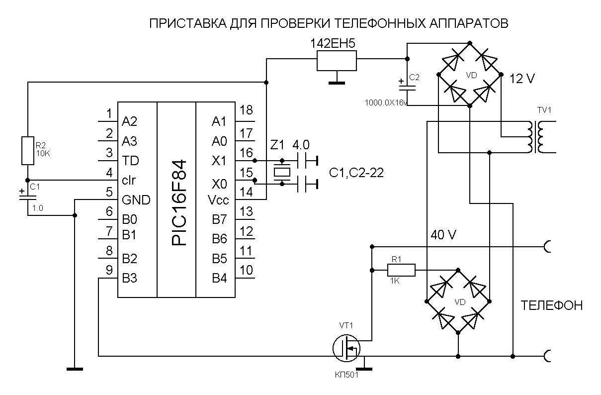 Схема для проверки телефонных